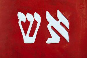 Das hebräische Wort für Feuer