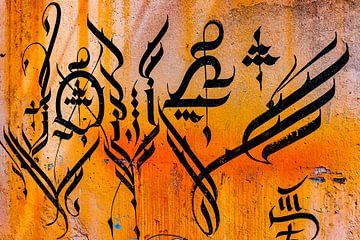 Arabische kalligrafie op gele muur. van kall3bu