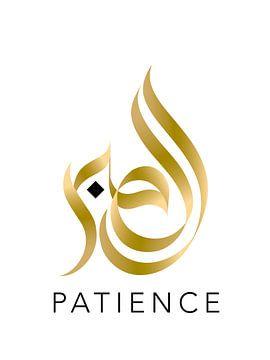 Patience – Calligraphie arabe   Ennya Abdelghani, Maroc sur Buzzles Gallery
