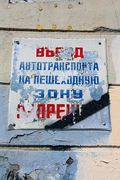 Russische Muurbord-Muursign in St Petersburg. van