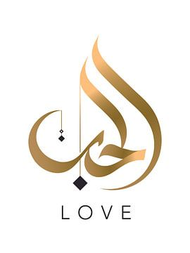Amour – Calligraphie arabe   Ennya Abdelghani, Maroc sur Buzzles Gallery