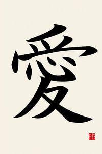 Ai - Japanisches Symbol für Liebe von Rudy & Gisela Schlechter