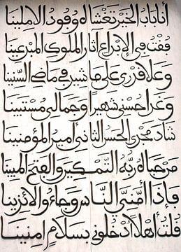 Arabische tekst van Gert-Jan Siesling
